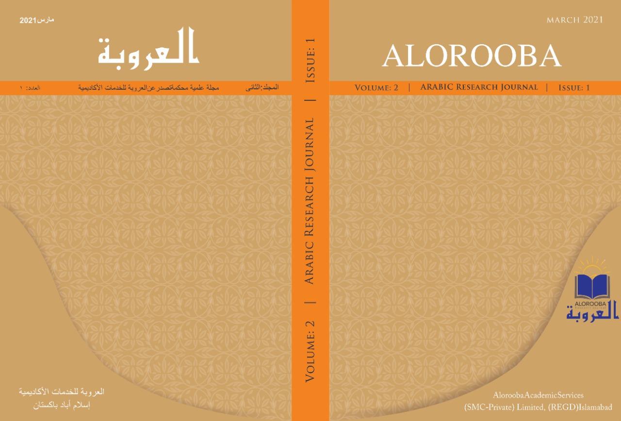 Alorooba