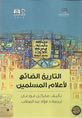 Michael Hamilton Morgan's The Lost History of Muslim Personalities: Mecca and the Arabian Peninsula between the years 570-732 A.D. Translation, Review and Commentary