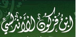 Abu Al-Husein Ibn Farkoun: Life & Contribution